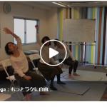 オフィスDe椅子ヨガ! ~お試しレッスンをBodyChance新宿スタジオで開催!~