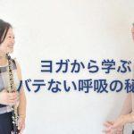 4/14 大阪開催予定「演奏中でも息が続く!ヨガから学ぶバテない呼吸の秘訣」