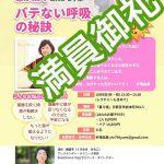 音楽家のためのヨガ・クラス In 栃木開催! ~呼吸がもっとラクになる~
